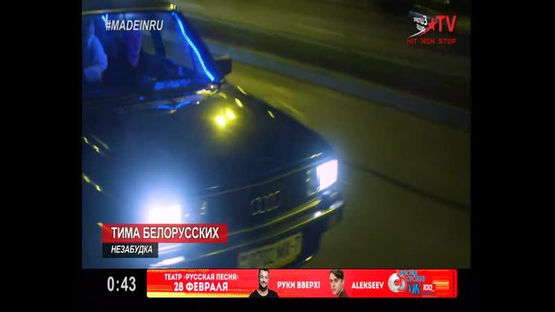 Тима Белорусских — Незабудка (Europa Plus TV)