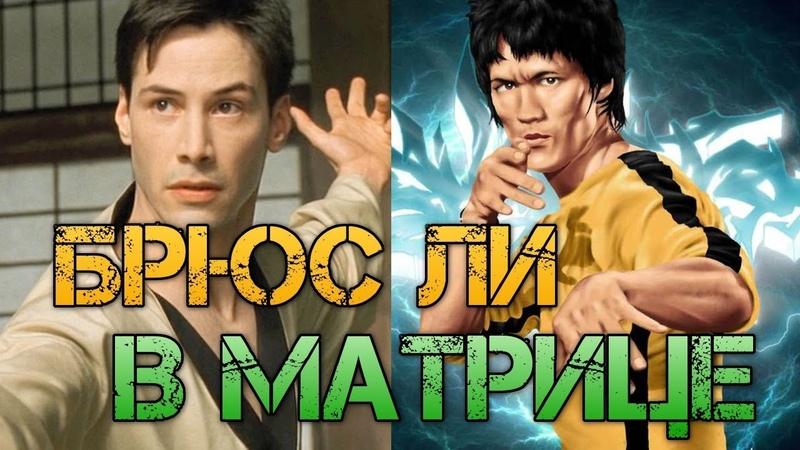 Брюс Ли вместо Киану Ривза в роли Нео в Матрице