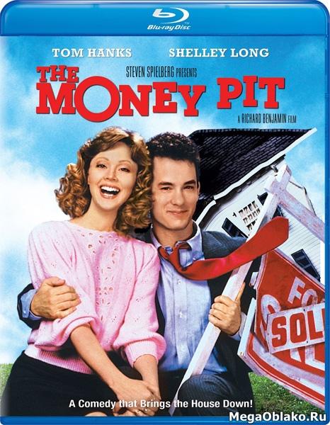 Прорва / Долговая яма / Денежная яма / Как в бездонную бочку / The Money Pit (1986/BDRip/HDRip)