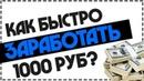 Как быстро заработать 1000 рублей за день в игре с выводом денег Money gnomes