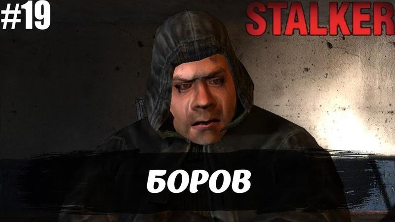 БОРОВ (S.T.A.L.K.E.R: Shadow of Chernobyl) 19