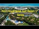Maxx Royal Belek Golf Resort 5* Белек
