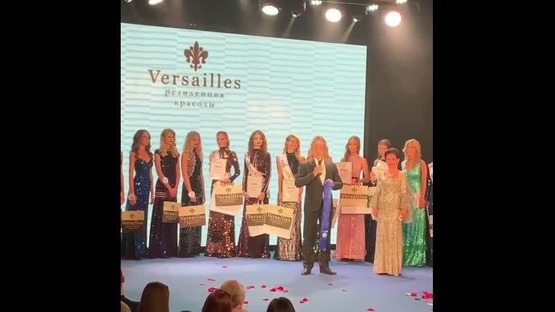 Резиденция Красоты Versailles поздравляет всех участниц конкурса