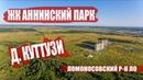 ЖК Аннинский парк, д. Куттузи, Ломоносовский р-н, граница Красного Села