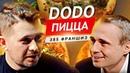 Как заработать миллионы на пицце Интервью с Фёдором Овчинниковым Додо Пицца