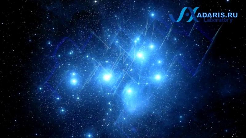 Матрицы Гаряева - Музыка c изображения Плеяд