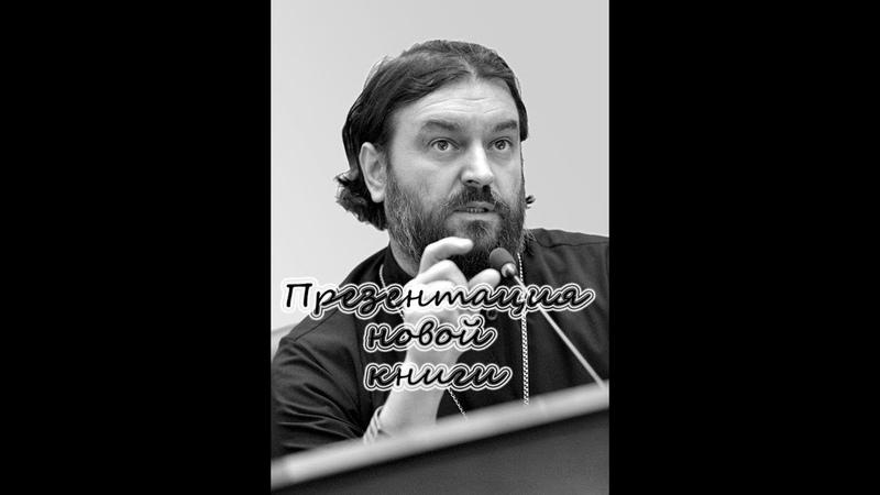 Презентация новой книги «Возраст зрелости»! Вопросы - ответы!(25.06.2018) Протоиерей Андрей Ткачёв