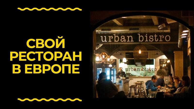 Свой ресторан в Европе. Работа шеф-поваром в Словакии