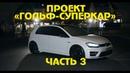 Проект Гольф-Суперкар Часть 3 BMIRussian