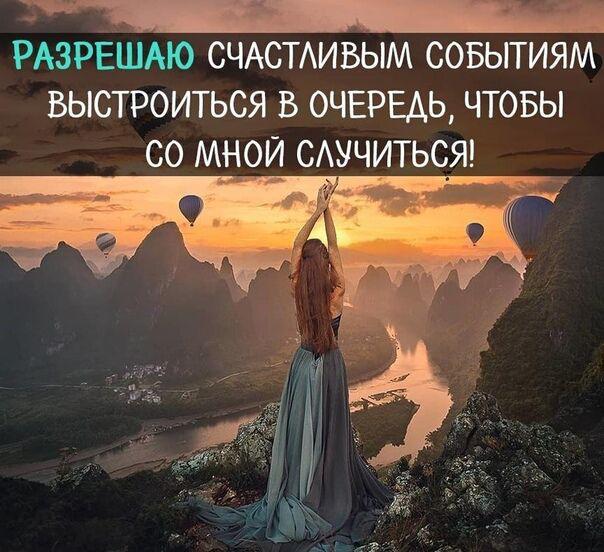 2 волшебных слова для подсознания: