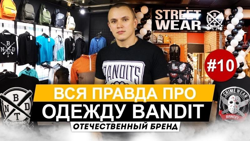 Вся правда про Bandit / кто и где шьёт бренд одежды БНДТ? / магазин в Ялте