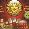 Волшебный Календарь Сказочной Руси 2020