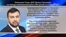 Заявление Главы ДНР по поводу непрекращающихся обстрелов со стороны ВСУ. Актуально. 19.07.19