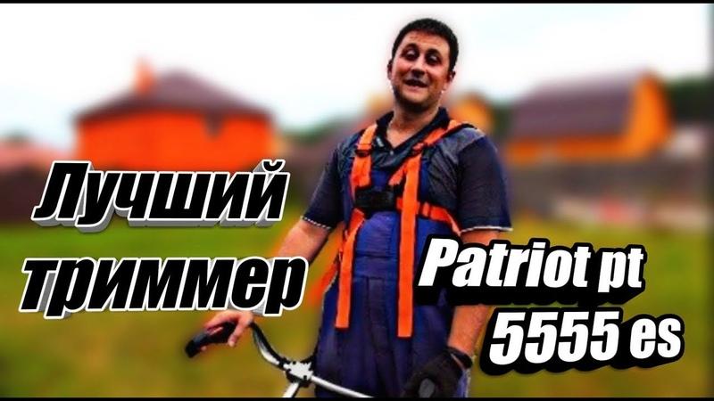 Лучший бензиновый триммер patriot pt 5555es