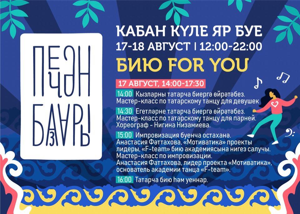 Афиша Бию for you: танцевальные мастер-классы