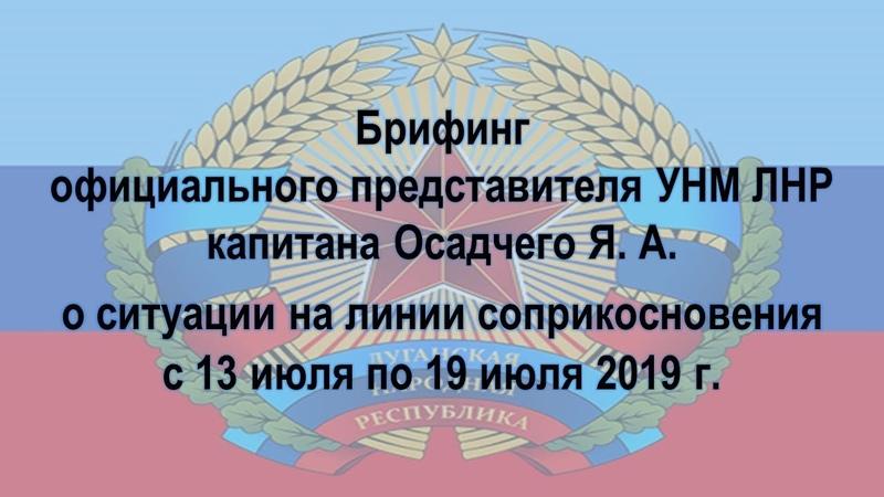 19 июля 2019 г. Брифинг официального представителя УНМ ЛНР старшего лейтенанта Осадчего Я. А.