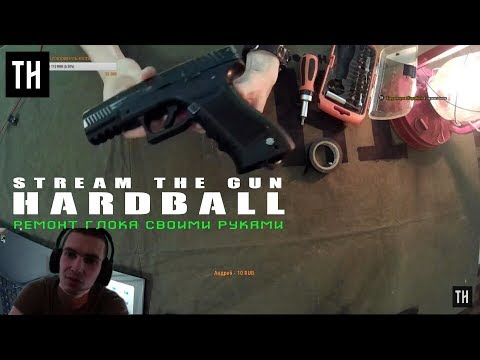 STREAM THE GUN HARDBALL ремонт глока своими руками