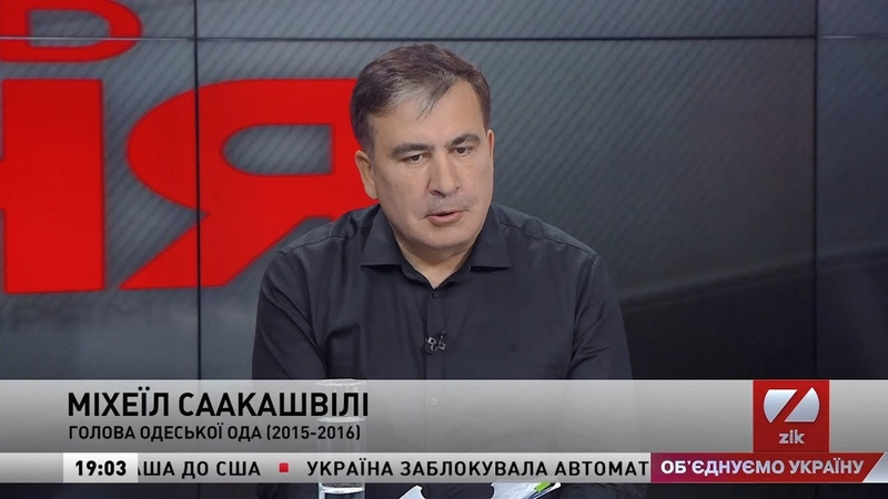 Саакашвілі про чорну бухгалтерію Труханова, суд через громадянство і дзвінки від Зеленського