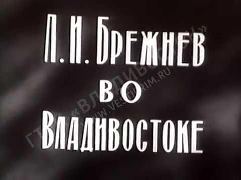 1978г, Л.И.Брежнев во Владивостоке, Дальтелефильм