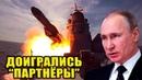 У НАТО есть 3 ДНЯ ЧТО БЫ СПАСТИ СВОИ ШКУРЫ! Кремль выдвинул УЛЬТИМАТУМ