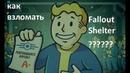 КАК ВЗЛОМАТЬ Fallout Shelter на пк xbox