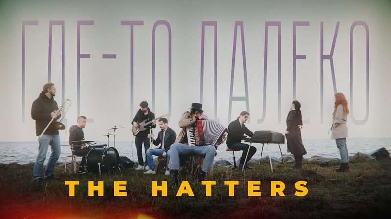 THE HATTERS - ГДЕ-ТО ДАЛЕКО - КО ДНЮ ПОБЕДЫ