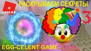 СЕКРЕТ - Как Собрать Золотую Коллекцию Порталов. !!!  ОБЗОР.  Часть 3. | ROBLOX | EGG-CELENT GAME |