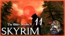 The Elder Scrolls V: Skyrim ➤ ОБОРОТЕНЬ 11