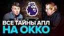 Стогниенко и Елагин ВСЕ СЕКРЕТЫ Okko Спорт от первых лиц