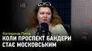 Бандери на Московський. Катерина Липа про юридичну протидію та боротьбу за перейменування вулиць