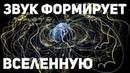 Как звук формирует вселенную Звуковая волна как основа Мироздания Часть 4