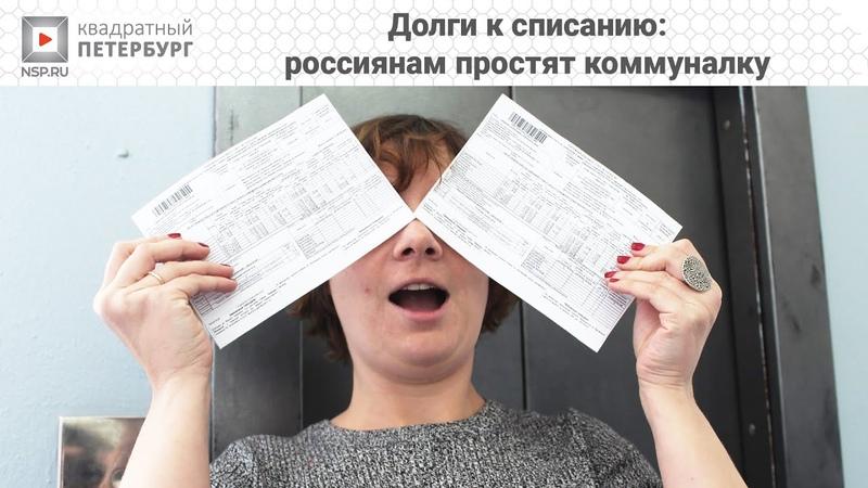 Долги к списанию россиянам простят коммуналку Квадратный Петербург Выпуск № 19