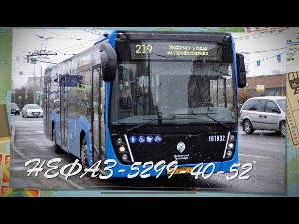 Транспорт России. Автобус НЕФАЗ-5299-40-52 | Bus NEFAZ-5299-40-52
