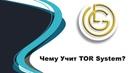 Чему Учит TOR System
