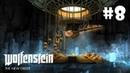 Подводная лодка Убежище Даат Ихуд ● Wolfenstein The New Order 8 ❖ Прохождение без комментариев