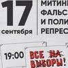 Митинг против произвола на выборах в Петербурге