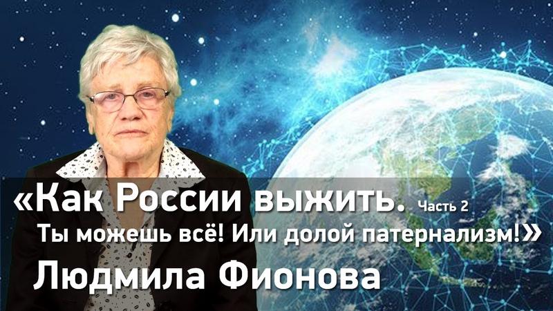 Ты можешь всё! Как России выжить. Часть 2