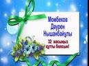 Түркістан сазды сәлем Момбеков Дәурен Нышанбайұлы