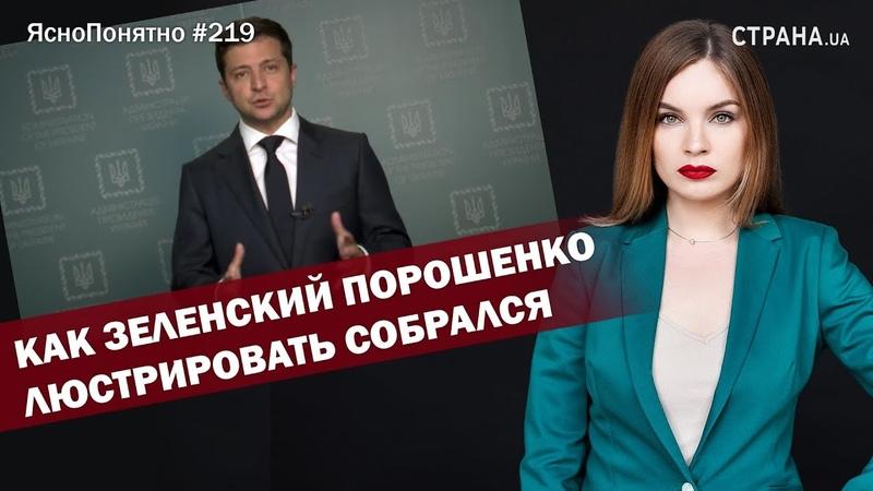 Как Зеленский Порошенко люстрировать собрался | ЯсноПонятно 219 by Олеся Медведева