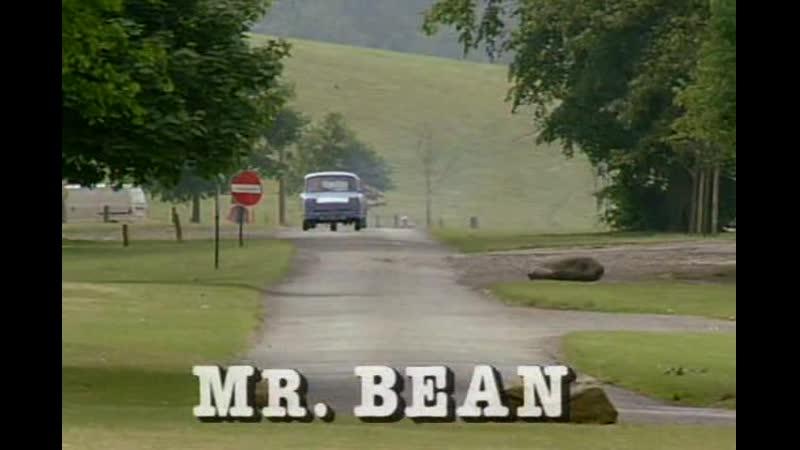 Мистер Бин: Коллекция (1990)
