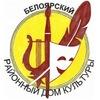 Белоярский районный Дом культуры