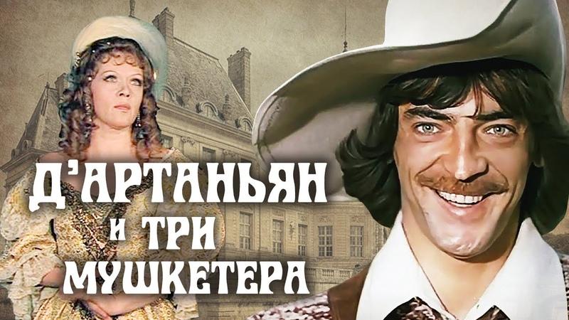 ДАртаньян и три мушкетера (1978)