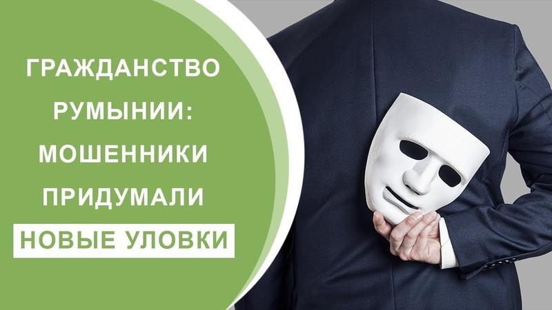 Осторожно! Гражданство Румынии: Мошенники Придумали Новые Уловки