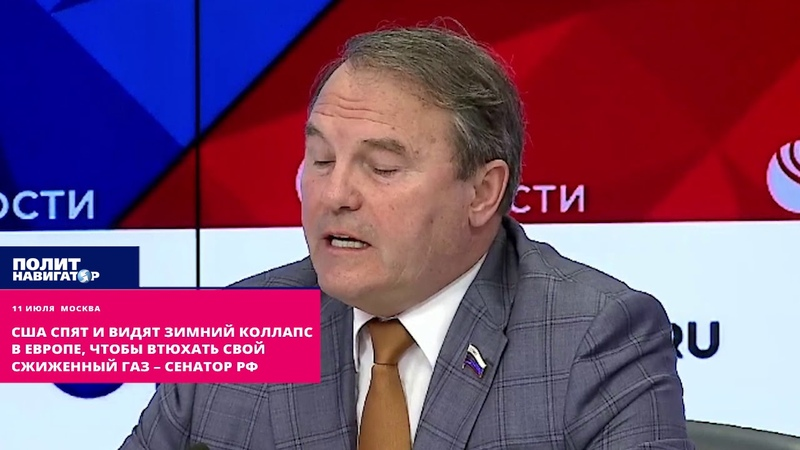 США спят и видят зимний коллапс в Европе, чтобы втюхать свой сжиженный газ – сенатор РФ