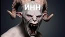 ИНН В России печать антихриста на палец.