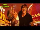 Кино Однажды в Вегасе (2008) MaximuM