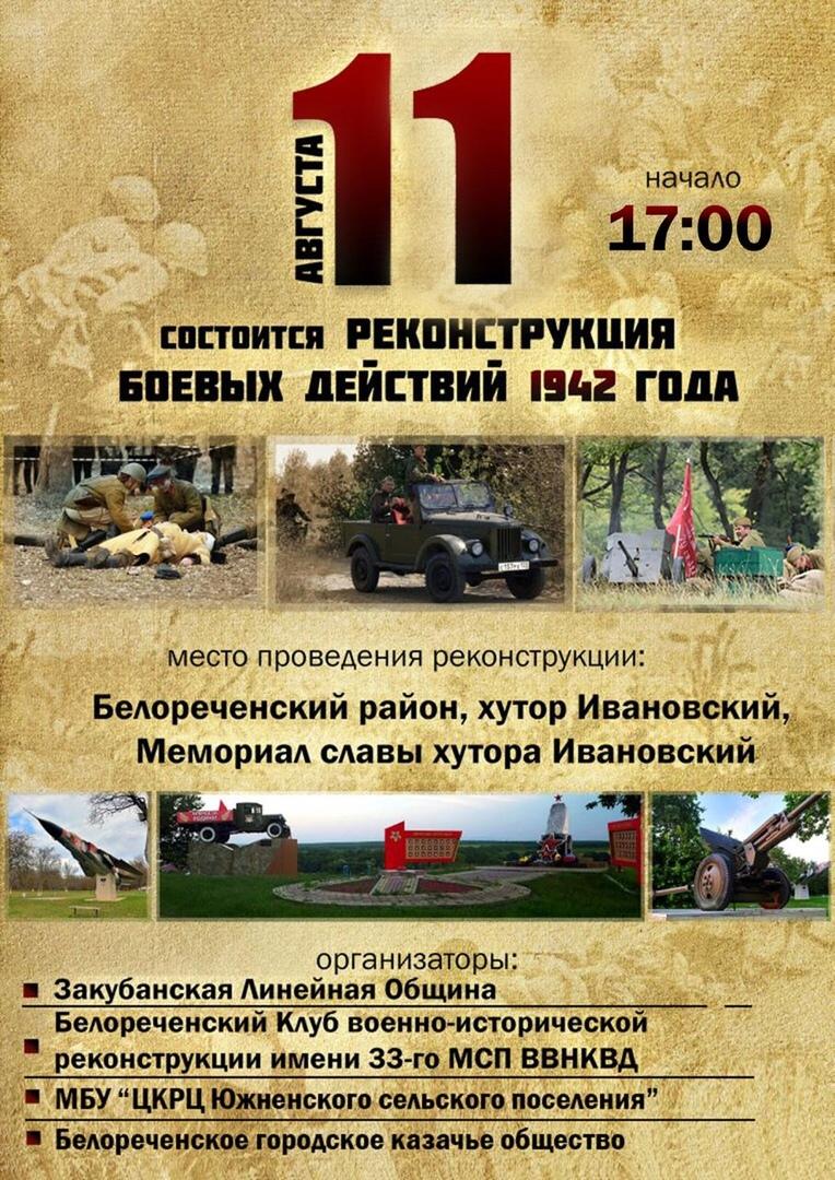 1942: реконструкция боя @ х.Ивановский