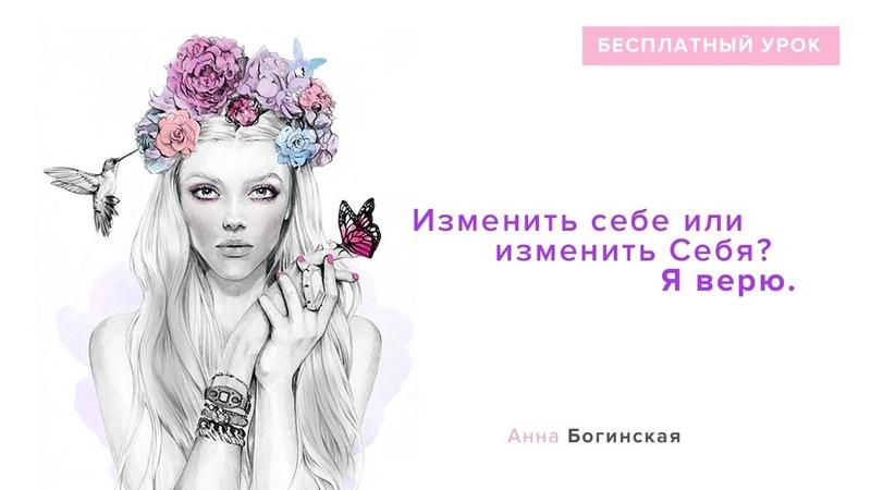 Курс Изменить себе или изменить Себя Я верю Первое занятие Анна Богинская