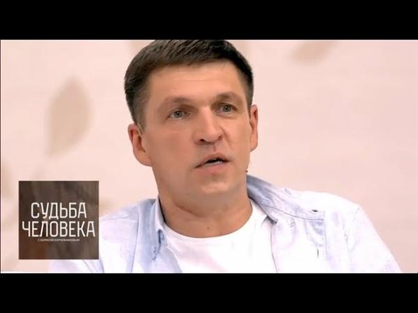 Дмитрий Орлов Судьба человека с Борисом Корчевниковым