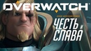 Короткометражка «Честь и слава» Overwatch